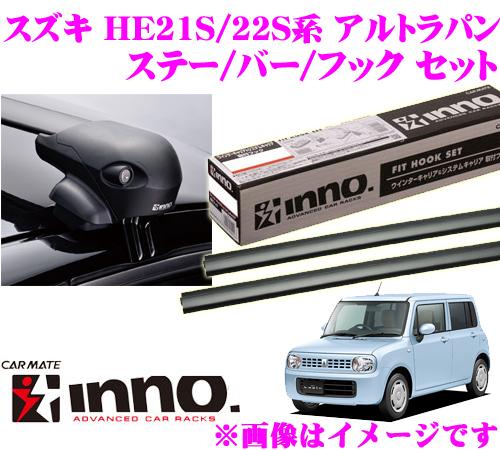 カーメイト INNO イノー スズキ アルトラパン (HE21S系 HE22S系) エアロベースキャリア(フラッシュタイプ)取付4点セット XS201 + K265 + XB100 + XB100