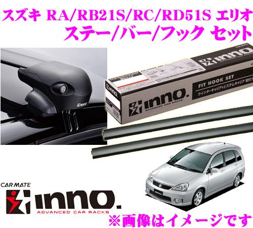 カーメイト INNO イノー スズキ エリオ (RA21S RC51S RB21S RD51S) エアロベースキャリア(フラッシュタイプ)取付4点セット XS201 + K233 + XB100 + XB100