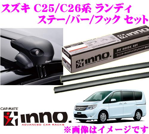 カーメイト INNO イノー スズキ ランディ (C25系 C26系) エアロベースキャリア(フラッシュタイプ)取付4点セット XS201 + K321 + XB115 + XB115