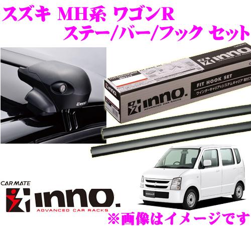 カーメイト INNO イノー スズキ ワゴンR (MH系) エアロベースキャリア(フラッシュタイプ)取付4点セット XS201 + K236 + XB93 + XB93