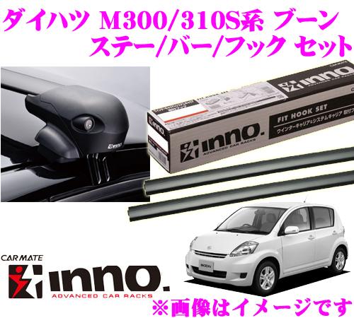 カーメイト INNO イノー ダイハツ ブーン (M300S系 M310S系) エアロベースキャリア(フラッシュタイプ)取付4点セット XS201 + K309 + XB108 + XB108