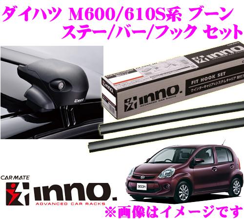 カーメイト INNO イノー ダイハツ ブーン (M600S系 M610S系) エアロベースキャリア(フラッシュタイプ)取付4点セット XS201 + K397 + XB108 + XB100