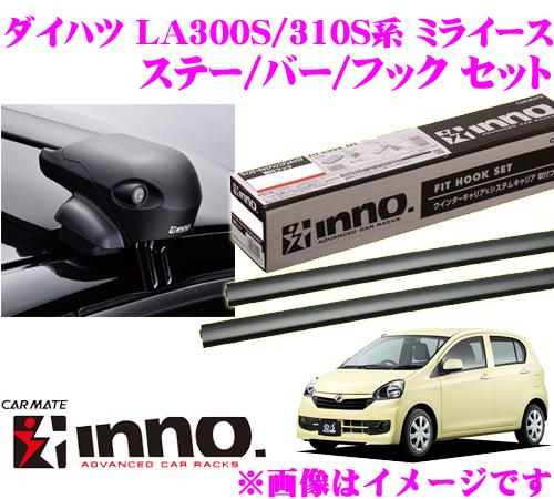 カーメイト INNO イノー ダイハツ ミライース (LA300S系 LA310S系) エアロベースキャリア(フラッシュタイプ)取付4点セット XS201 + K320 + XB100 + XB100