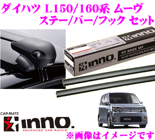 カーメイト INNO イノーダイハツ ムーヴ (L150系 L160系)エアロベースキャリア(フラッシュタイプ)取付4点セットXS201 + K280 + XB100 + XB100