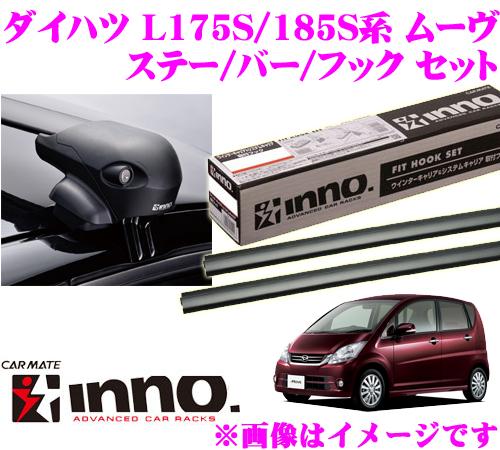 カーメイト INNO イノー ダイハツ ムーヴ (L175S系 L185S系) エアロベースキャリア(フラッシュタイプ)取付4点セット XS201 + K339 + XB100 + XB100