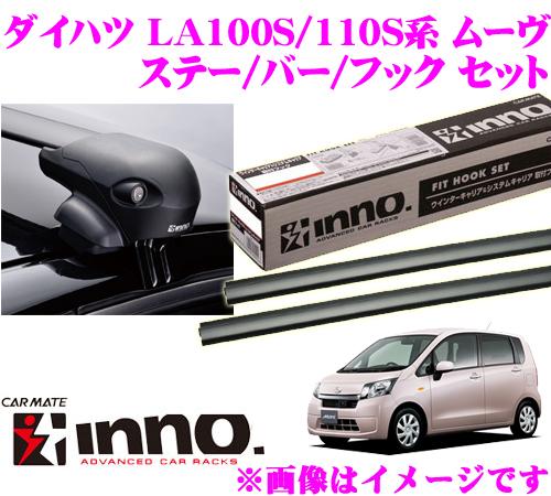 カーメイト INNO イノー ダイハツ ムーヴ (LA100S系 LA110S系) エアロベースキャリア(フラッシュタイプ)取付4点セット XS201 + K400 + XB100 + XB100