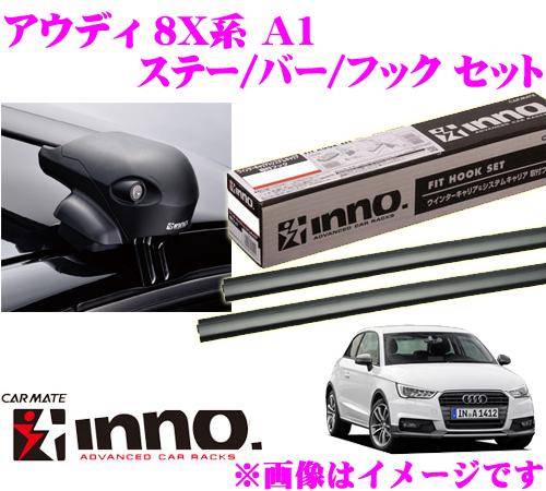 カーメイト INNO イノー アウディ A1 (8X系) エアロベースキャリア(フラッシュタイプ)取付4点セット XS201 + K422 + XB108 + XB100