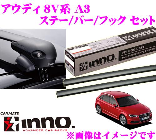 カーメイト INNO イノー アウディ A3 (8V系) エアロベースキャリア(フラッシュタイプ)取付4点セット XS201 + K449 + XB108 + XB100