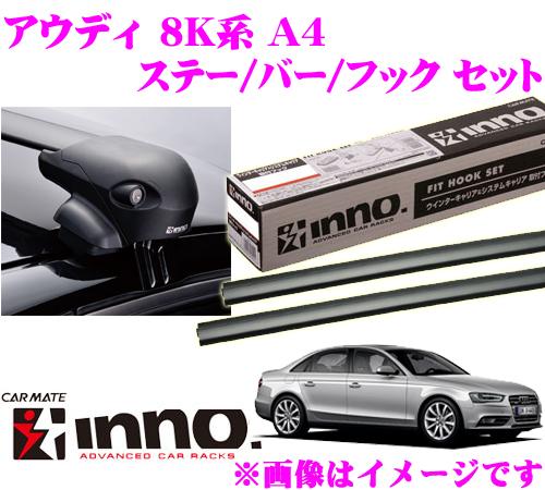 カーメイト INNO イノー アウディ A4 (8K系) エアロベースキャリア(フラッシュタイプ)取付4点セット XS201 + K408 + XB100 + XB100