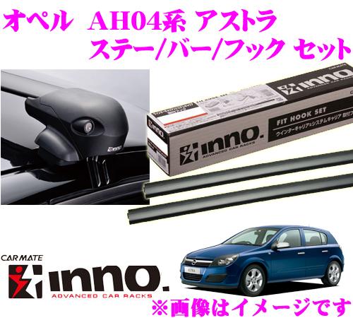 カーメイト INNO イノー オペル アストラ (AH04系) エアロベースキャリア(フラッシュタイプ)取付4点セット XS201 + K183 + XB93 + XB85