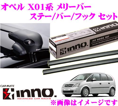 カーメイト INNO イノー オペル メリー (X01系) エアロベースキャリア(フラッシュタイプ)取付4点セット XS201 + K307 + XB100 + XB100