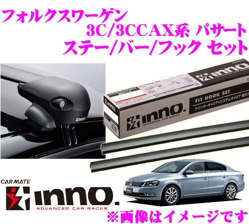 カーメイト INNO イノー フォルクスワーゲン パサート (3C系 3CCAX系) エアロベースキャリア(フラッシュタイプ)取付4点セット XS201 + K319 + XB108 + XB108