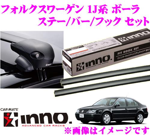 カーメイト INNO イノーフォルクスワーゲン ボーラ (1J系)エアロベースキャリア(フラッシュタイプ)取付4点セットXS201 + K365 + XB100 + XB93