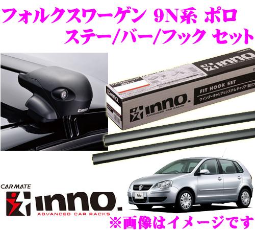 カーメイト INNO イノーフォルクスワーゲン ポロ (9N系)エアロベースキャリア(フラッシュタイプ)取付4点セットXS201 + K108 + XB100 + XB93