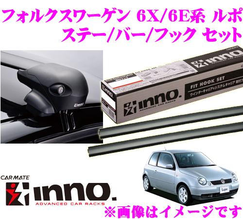 カーメイト INNO イノー フォルクスワーゲン ルポ (6X系 6E系) エアロベースキャリア(フラッシュタイプ)取付4点セット XS201 + K261 + XB100 + XB93