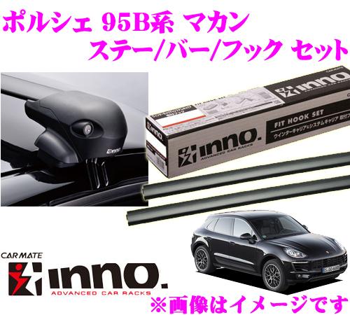 カーメイト INNO イノー ポルシェ マカン (95B系) エアロベースキャリア(フラッシュタイプ)取付4点セット XS201 + K469 + XB115 + XB115