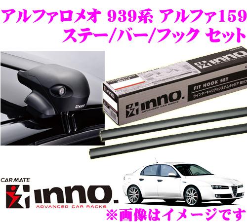 カーメイト INNO イノーアルファロメオ アルファ159 (939系)エアロベースキャリア(フラッシュタイプ)取付4点セットXS201 + K348 + XB100 + XB100