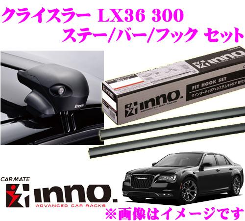 カーメイト INNO イノー クライスラー 300 (LX36) エアロベースキャリア(フラッシュタイプ)取付4点セット XS201 + K433 + XB108 + XB115