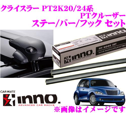 カーメイト INNO イノー クライスラー PTクルーザー (PT2K20系 PT2K24系) エアロベースキャリア(フラッシュタイプ)取付4点セット XS201 + K153 + XB100 + XB100