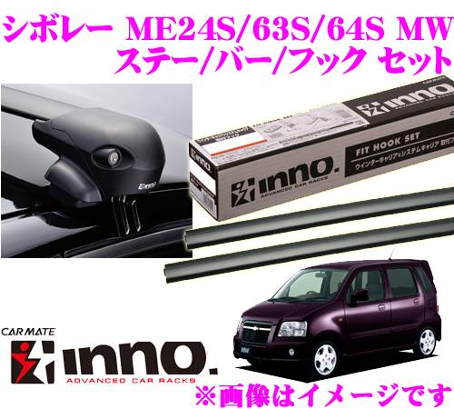 カーメイト INNO イノー シボレー MW (ME24S/ME63S/ME64S系) エアロベースキャリア(フラッシュタイプ)取付4点セット XS201 + K236 + XB108 + XB100