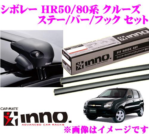 カーメイト INNO イノー シボレー クルーズ (HR50系 HR80系) エアロベースキャリア(フラッシュタイプ)取付4点セット XS201 + K229 + XB100 + XB100