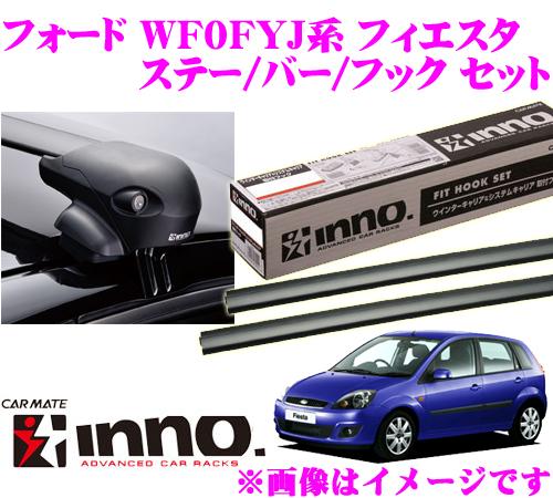カーメイト INNO イノー フォード フィエスタ (WF0FYJ系) エアロベースキャリア(フラッシュタイプ)取付4点セット XS201 + K308 + XB100 + XB100