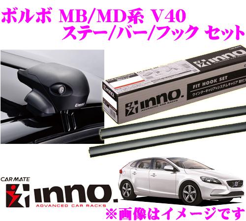 カーメイト INNO イノー ボルボ V40 (MB系 MD系) エアロベースキャリア(フラッシュタイプ)取付4点セット XS201 + K430 + XB100 + XB93
