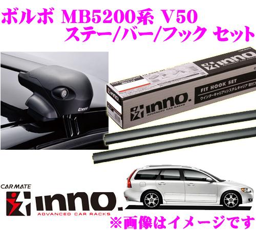 カーメイト INNO イノー ボルボ V50 (MB5200系) エアロベースキャリア(フラッシュタイプ)取付4点セット XS201 + K239 + XB108 + XB108