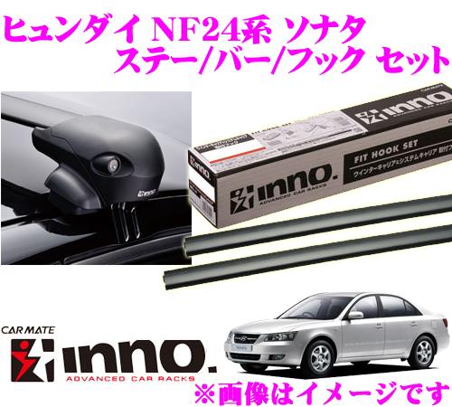 カーメイト INNO イノー ヒュンダイ ソナタ (NF24系) エアロベースキャリア(フラッシュタイプ)取付4点セット XS201 + K205 + XB108 + XB108