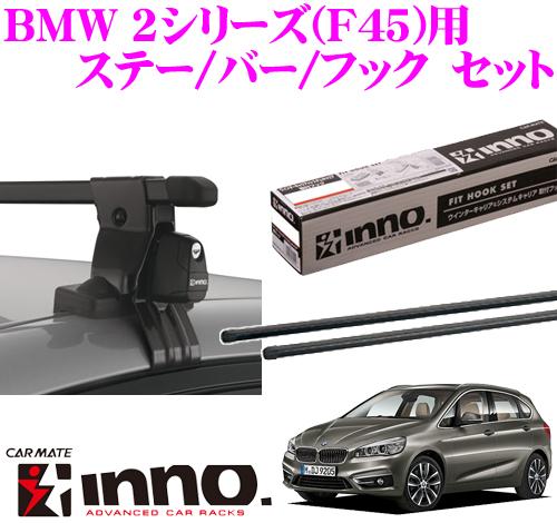 カーメイト INNO イノー BMW 2シリーズ (F45) ルーフキャリア取付3点セット INSUT + K457 + IN-B127