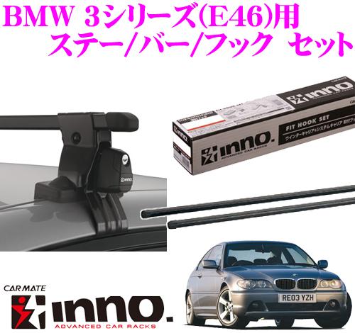 カーメイト INNO イノー BMW 3シリーズクーペ (E46) ルーフキャリア取付3点セット INSUT + K183 + IN-B107