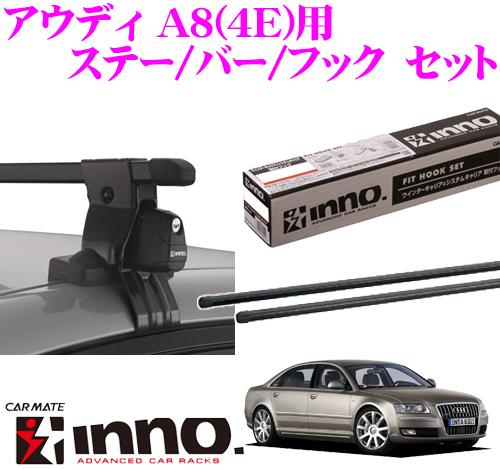 カーメイト INNO イノー アウディ A8 (4E)用 ルーフキャリア取付3点セット INSUT + K392 + IN-B127