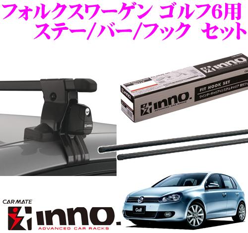 カーメイト INNO イノー フォルクスワーゲン ゴルフ6 (1K系)用 ルーフキャリア取付3点セット INSUT + K320 + IN-B127