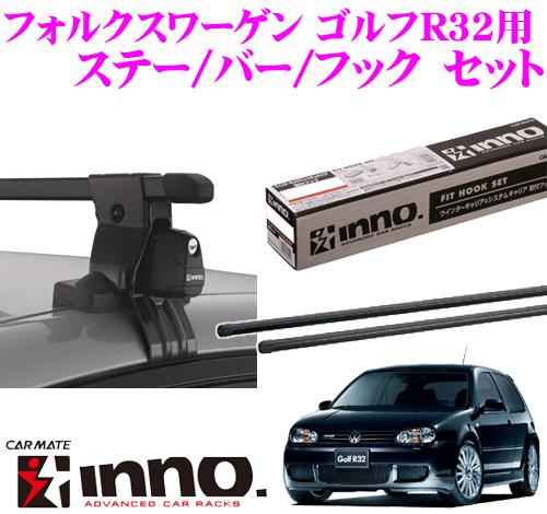 カーメイト INNO イノー フォルクスワーゲン ゴルフ R32 (1J系)用 ルーフキャリア取付3点セット INSUT + K363 + IN-B117