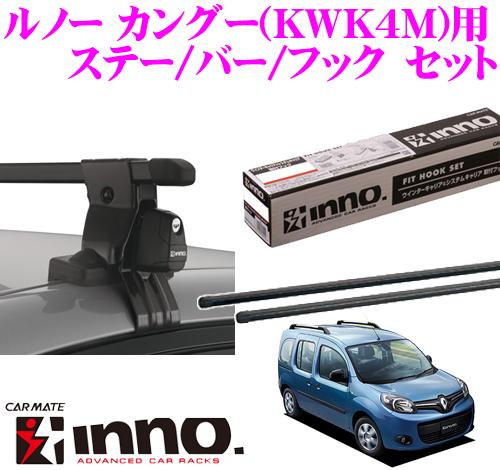 カーメイト INNO イノー ルノー カングー (KWK4M)用 ルーフキャリア取付3点セット INSUT + K387 + IN-B137