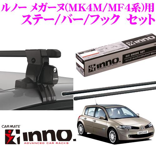 カーメイト INNO イノー ルノー メガーヌ (MK4M/MF4)用 ルーフキャリア取付3点セット INSUT + K183 + IN-B117