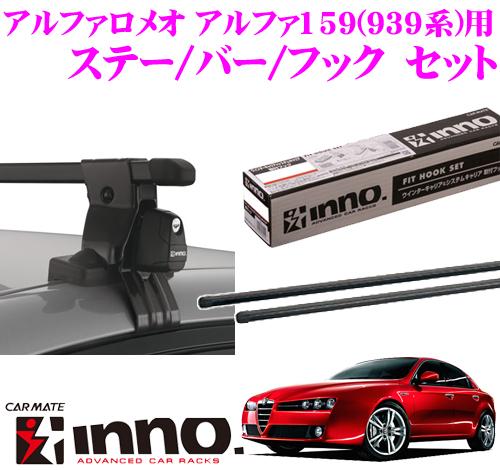 カーメイト INNO イノー アルファロメオ アルファ159 (939系)用 ルーフキャリア取付3点セット INSUT + K348 + IN-B127