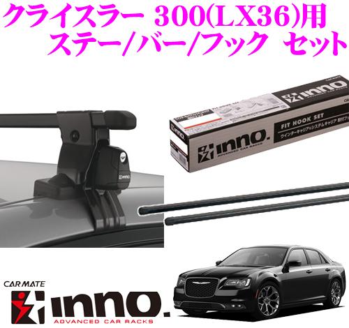 カーメイト INNO イノー クライスラー 300 (LX36)用 ルーフキャリア取付3点セット INSUT + K433 + IN-B137