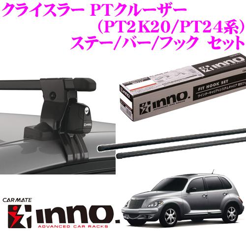 カーメイト INNO イノー クライスラー PTクルーザー (PT2K20/PT24)用 ルーフキャリア取付3点セット INSUT + K153 + IN-B127