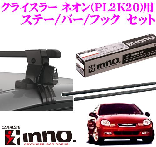 カーメイト INNO イノー クライスラー ネオン (PL2K20)用 ルーフキャリア取付3点セット INSUT + K260 + IN-B117