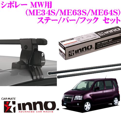 カーメイト INNO イノーシボレー MW (ME34S/ME63S/ME64S)用ルーフキャリア取付3点セットINSUT + K236 + IN-B127