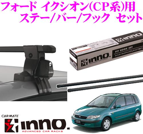 カーメイト INNO イノー フォード イクシオン (CP系)用 ルーフキャリア取付3点セット INSUT + K253 + IN-B127