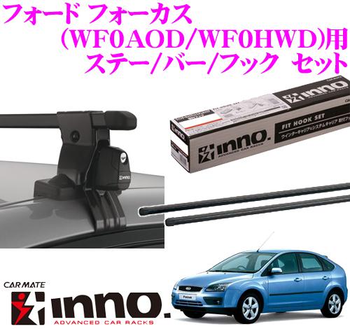 カーメイト INNO イノー フォード フォーカス (WF0AOD/WF0HWD)用 ルーフキャリア取付3点セット INSUT + K214 + IN-B127
