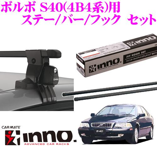カーメイト INNO イノー ボルボ S40 (4B4系)用 ルーフキャリア取付3点セット INSUT + K239 + IN-B117