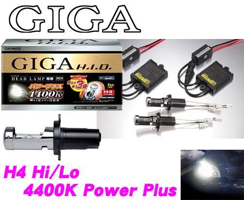 カーメイト GIGA GHK444 ヘッドライト用HIDコンバージョンキット 4400K パワープラス H4(Hi/Lo切替)