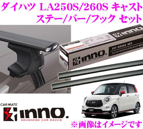 カーメイト INNO イノー ダイハツ キャスト (LA250S/LA260S) エアロベースキャリア(スルータイプ)取付4点セット XS250 + K477 + XB130 + XB130