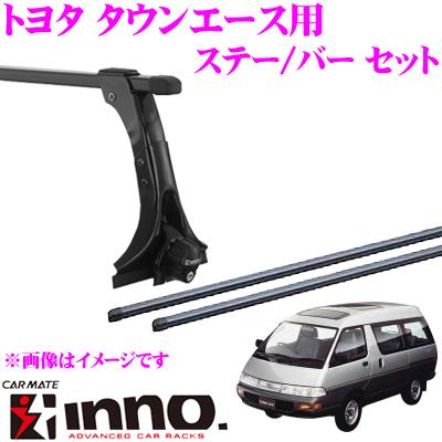 カーメイト INNOトヨタ タウンエース (ハイルーフ)用ルーフキャリア取付2点セットINMDK + IN-B127