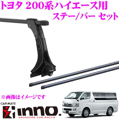 カーメイト INNO トヨタ 200系 ハイエース (ワイド幅 ミドルルーフ) 用 ルーフキャリア取付2点セット INMDK + IN-B165