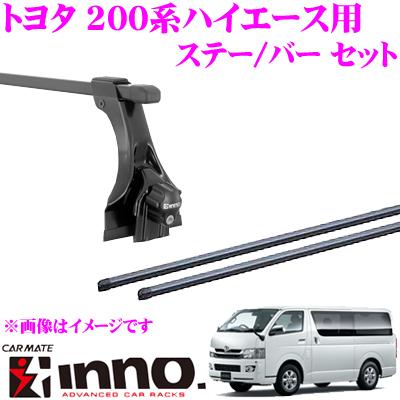 カーメイト INNOトヨタ 200系 ハイエース (ワイド幅 スーパーロング ハイルーフ)用ルーフキャリア取付2点セットINDDK + IN-B147