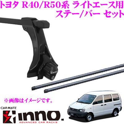 カーメイト INNO トヨタ ライトエース (標準ルーフ)用 ルーフキャリア取付2点セット INSDK + IN-B127